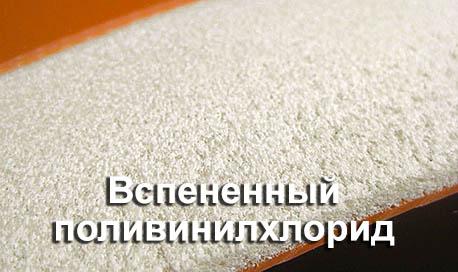 Пенополивинилхлорид