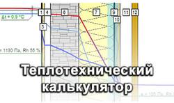 Теплотехнический калькулятор