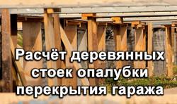 Расчёт деревянных стоек
