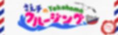 HP-さえチのYokohamaクルージング.png