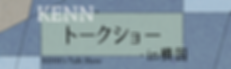 HP-KENNトークショーin横国.png