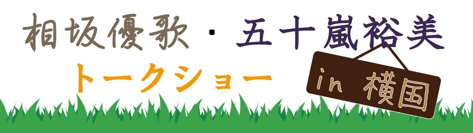 2015年度常盤祭企画②