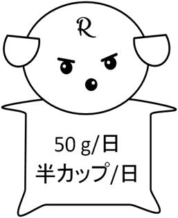 わん、1日に50gは食べたい!