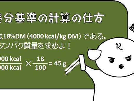 AAFCO養分基準の計算-其の壱-