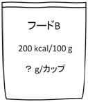 低カロリーフード