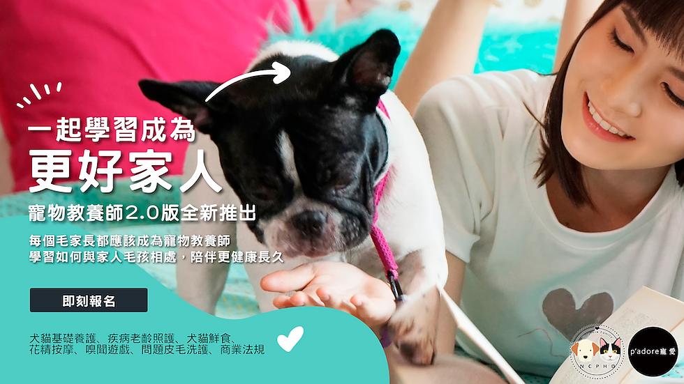 寵物教養師.png