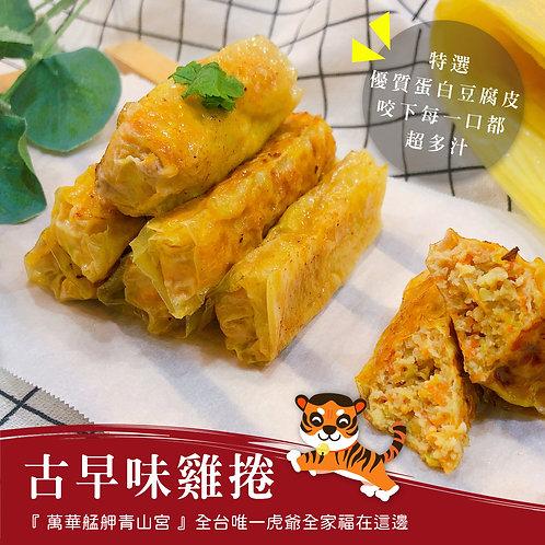 【寵膳媽媽鮮廚-廟口小吃系列】古早味雞卷