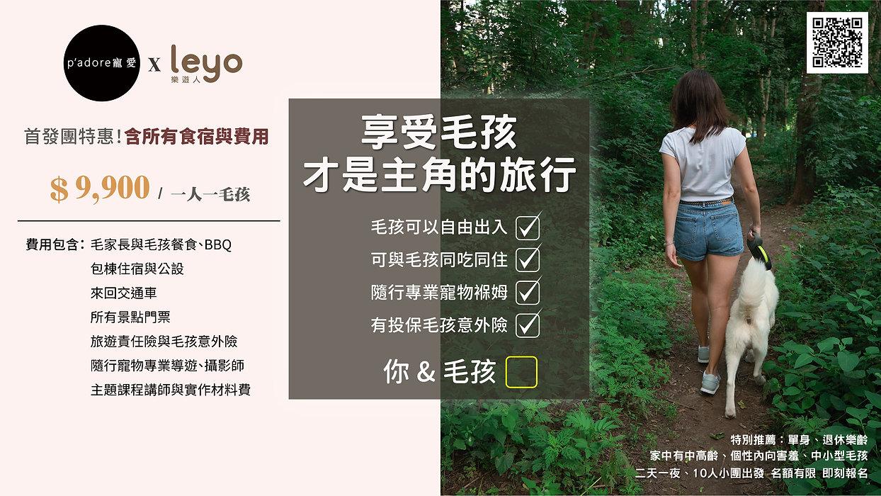 Leyo_FB Banner官網-02.jpg