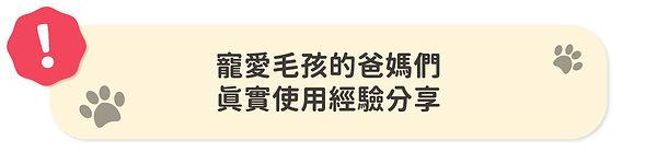 嘖嘖募資計畫_毛孩試用分享_工作區域 1-03.jpg