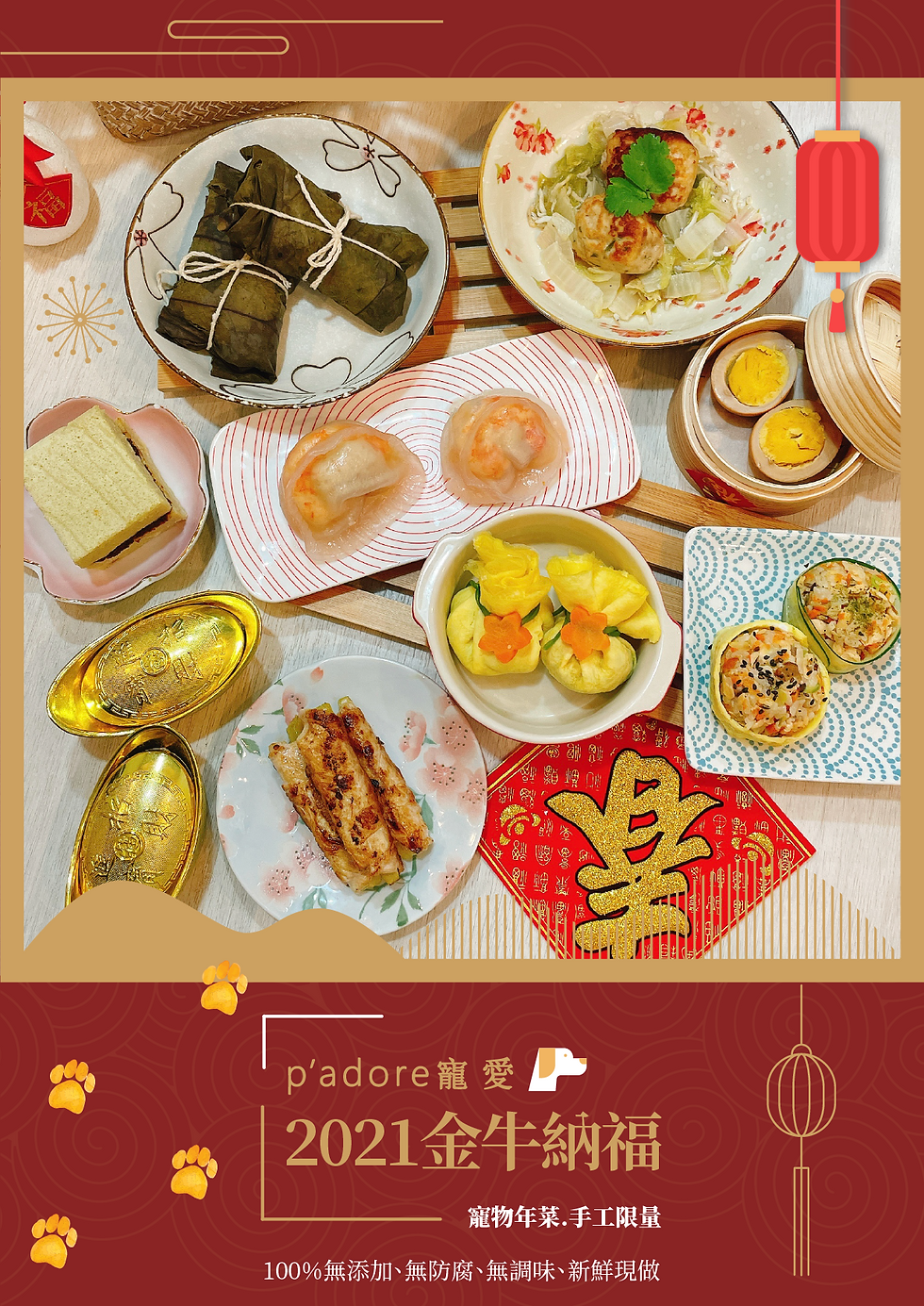 寵物年菜.png