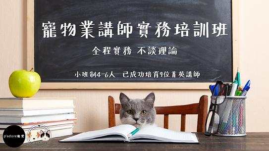 寵物師資培訓班.png