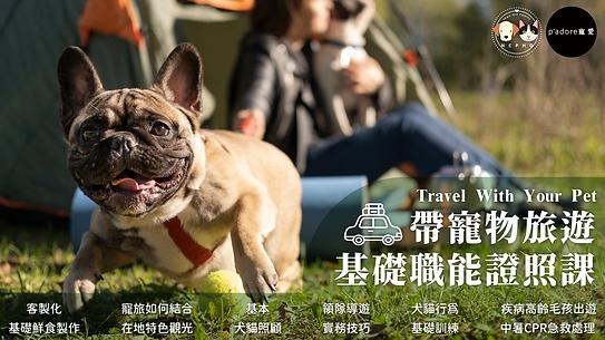 帶寵物旅遊基礎職能證照課.png