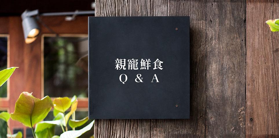 鮮食QA.jpg