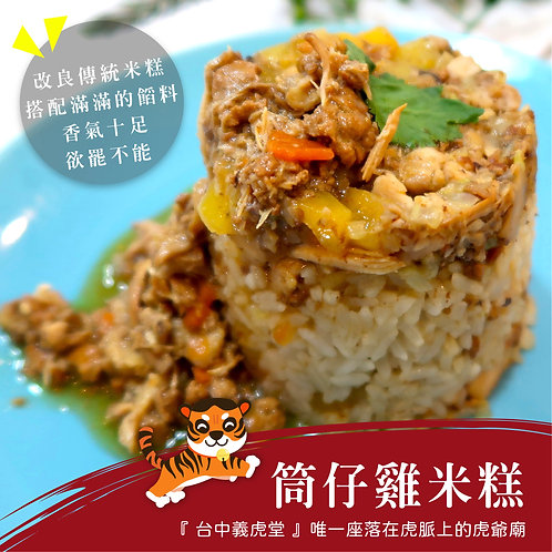 【寵膳媽媽鮮廚-廟口小吃系列】筒仔雞米糕