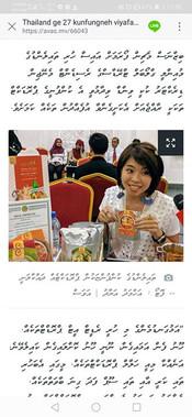 Maldives Press MUENLEE