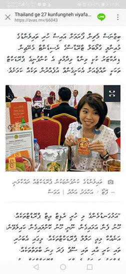 Maldives Press MUENLEE