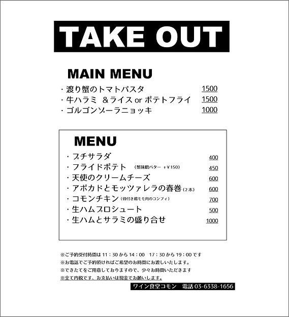 take-out-2021-03.jpg