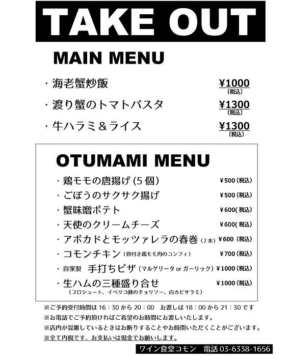 take-out-7月.jpg