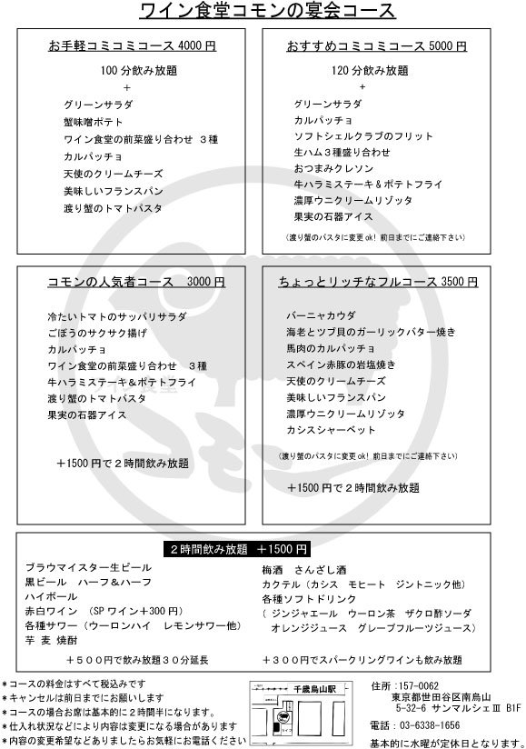 2019の宴会 10月3-たてコ.jpg