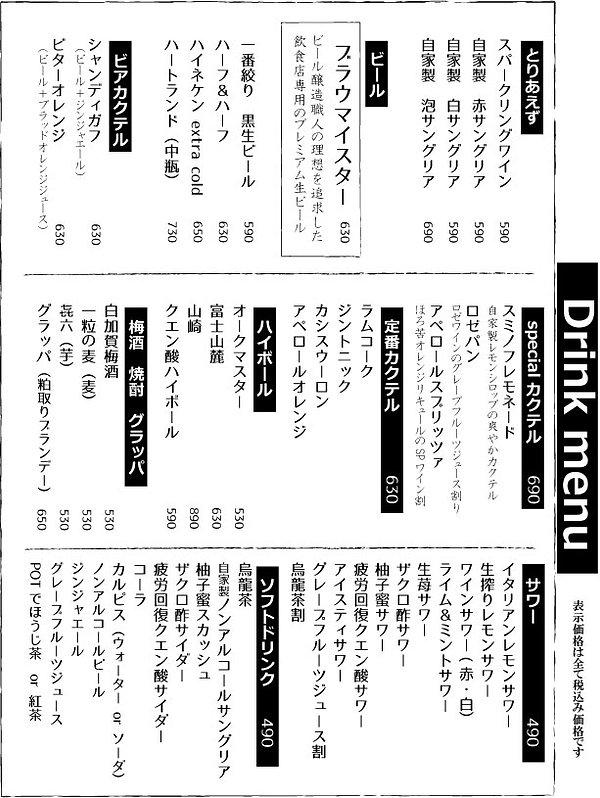 ドリンク2021-縦-税込み決定.jpg