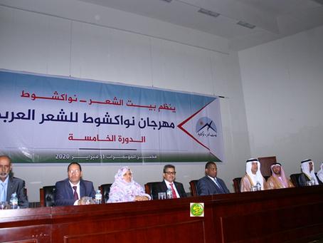 مهرجان انواكشوط للشعر العربي الدورة الخامسة 2020