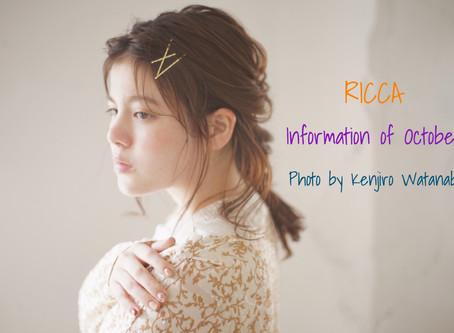 RICCA 10月お休みのご案内