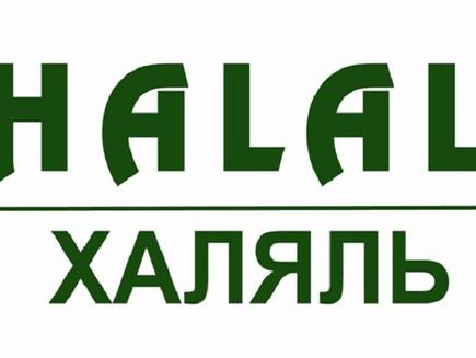 Открывается новый павильон с продукцией Халяль!