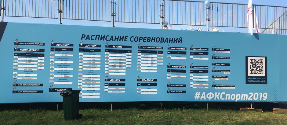 "Летняя спартакиада АФК ""Система"" 2019"