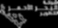 header-logo-horizontal-AR.png
