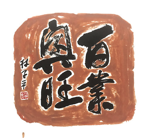 Colour Calligraphy《百业兴旺》