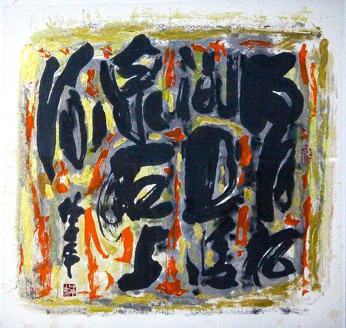 Calligraphy《明月松间照, 清泉石上流》