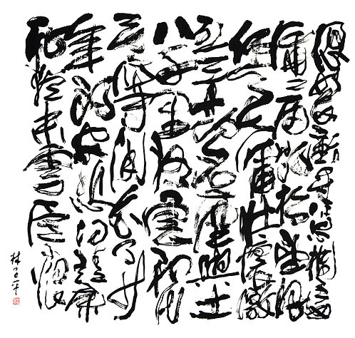 Chinese Calligraphy《满江红》