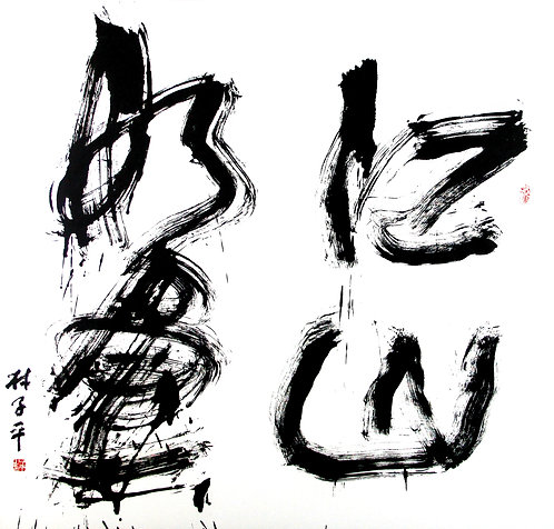 Chinese Calligraphy《江山如画》