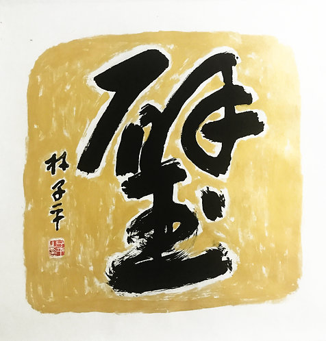 Colour Calligraphy《璧》