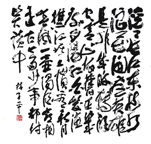 Chinese Calligraphy《临江仙·滚滚长江东逝水》