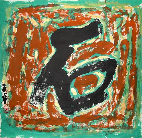 Calligraphy 《石》