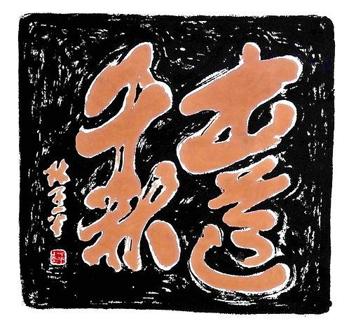 Colour Calligraphy《书道千秋》