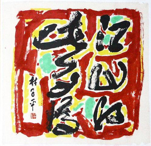 Calligraphy《江山如此多娇》
