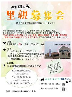 HP第20回里親募集会(猫).jpg