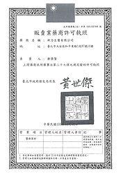 34365_新力生醫-販賣業藥商許可執照-1091202.jpg