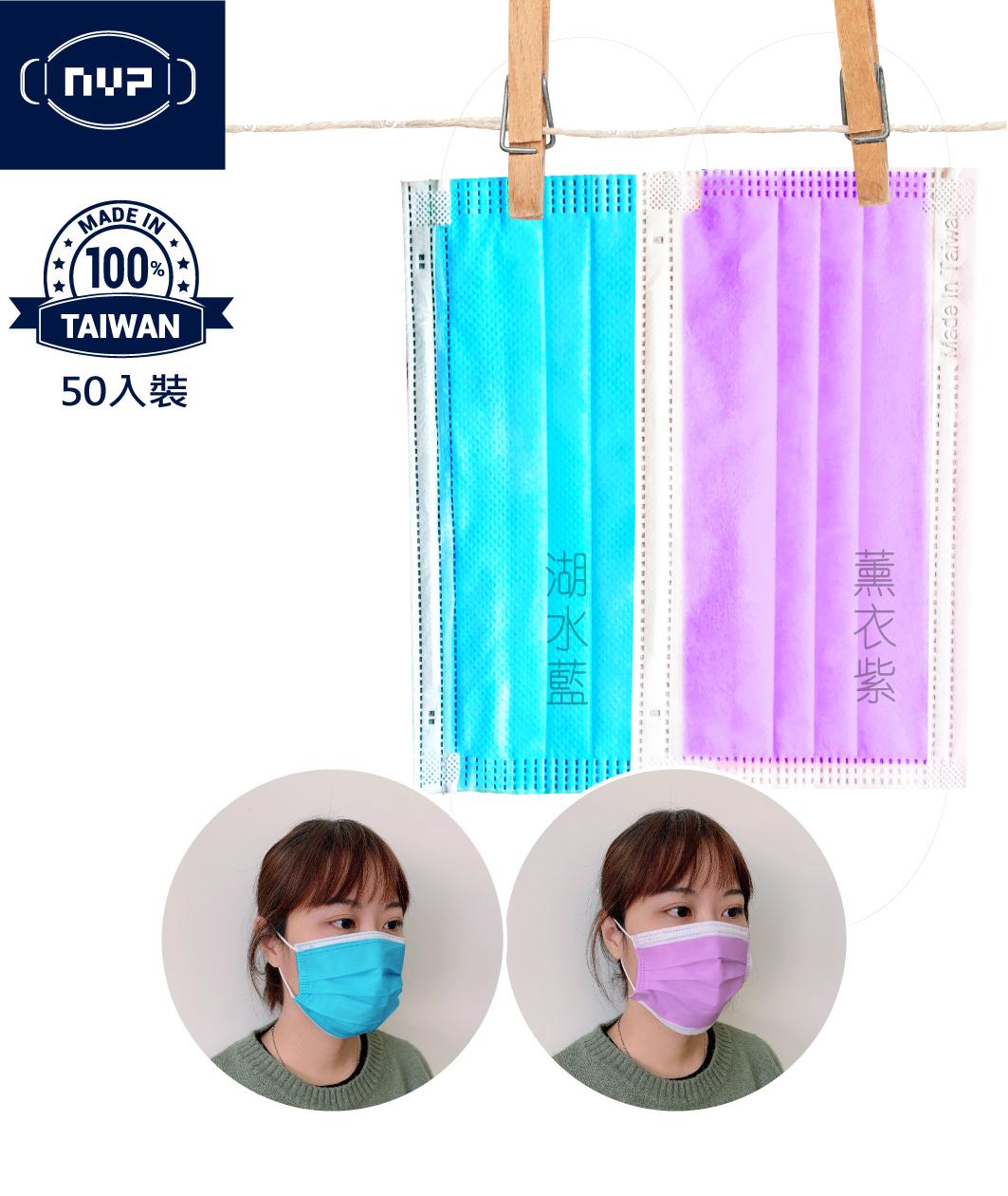 湖水藍 / 薰衣紫