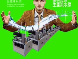 您的產線能跟上工業4.0的需求嗎 看大禹治水變形讓您比人強