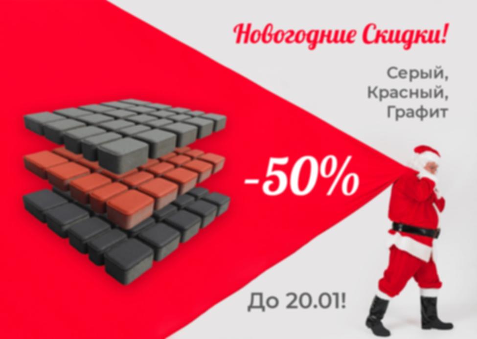 Новогодняя скидка 50% на тротуарную плитку Старый город от ФЕМ