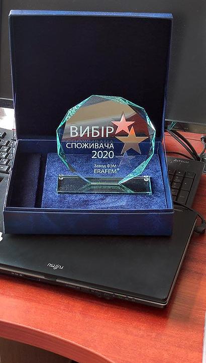 ВИБІР СПОЖИВАЧА 2020 Завод ФЕМ ERAFEM®.png