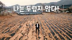 [강원도교육청] 강원도 선생님 소개 온라인 콘텐츠 제작