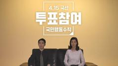 [중앙선거관리위원회] 투표참여 국민행동수칙 영상 제작