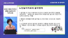 [서울시노인복지협회] 어르신 생활시설 종사자 직무교육