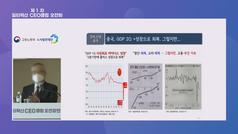 [노사발전재단] 2020 일터혁신CEO클럽 오찬강연회