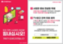 지역광고캠페인_리플렛_가로(outline).jpg