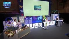 [중소기업유통센터] 2020 대한민국 동행 세일 개막식 온라인 생중계